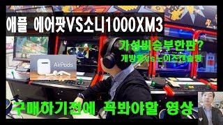 애플에어팟VS소니노이즈캔슬링헤드폰1000XM3 feat…