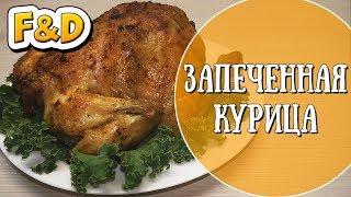 Запеченная курица с чесноком и розмарином. Прекрасный рецепт для ужина.