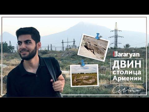 Двин - столица древней Армении | Aramo Unanyan