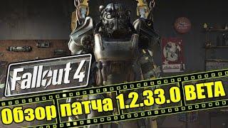 Fallout 4 - Обзор патча 1.2.33.0 BETA Основные исправления Оптимизация