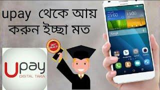 Upay apps সে একাউন্ট খোলে ৫০টাকা নিয়ে নিন।এবং প্রতিদিন ১০০০টাকা ইনকাম করুন