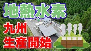 【国内初】地熱発電による水素生産を開始!【大林組】