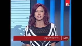 Prime time News نشرة أخبار تلفزيون لبنان
