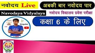 नवोदय प्रवेश परीक्षा2019, Navodaya Entrance exam 2019 !!Jnv Class 5!!