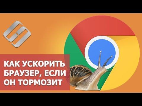 ⚡Как ускорить Google Chrome, Яндекс.Браузер 🏃, что делать если браузер тормозит 🚶♂️