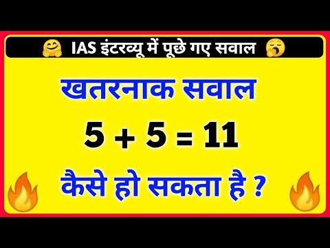 IAS Interview Question   General Knowledge in Hindi   Interesting GK   Gk   Paheliyan   IQ 🔥 #shorts