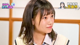"07 2017.02.18 ON AIR (Tokyo) ""HKT48 no Rito e GO!"" Video specific..."