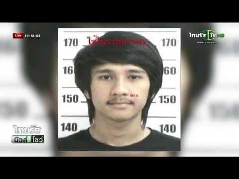 ตร.รวบตัวทีมปล้น ธ.กสิกรไทย  | 06-07-58 | ไทยรัฐนิวส์โชว์ | ThairathTV