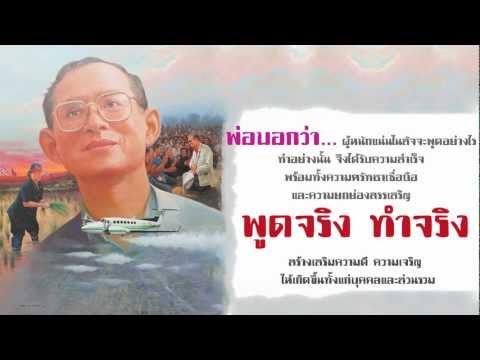 9 หลักธรรมคำสอน ของ ในหลวง รัชกาลที่ 9 [Thai King Rama IX]
