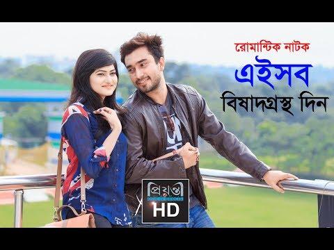 Aisob Bisadgrostho Din (এইসব বিষাদগ্রস্থ দিন) L Jovan L Nadia Afrin Mim L Bangla Eid Natok 2018