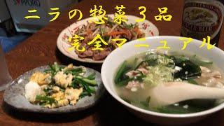 【ニラで三品御惣菜】作り方