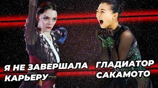 Медведева никуда не уходит Премьера шоу Анна Каренина в Сочи Сакамото раскрыла музыку короткой