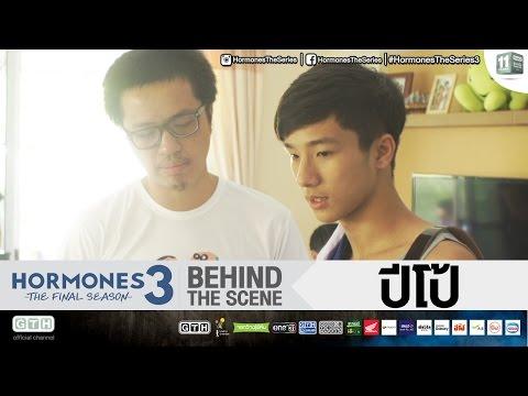 ปีโป้ BEHIND THE SCENE HORMONES 3 THE FINAL SEASON