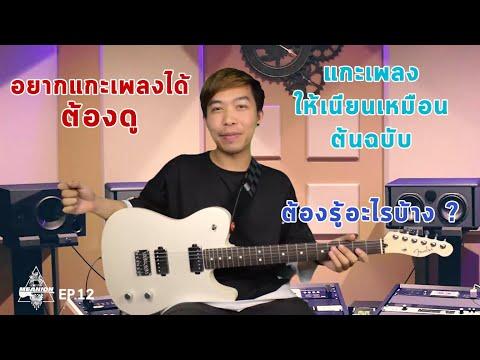 สอนแกะเพลง โดย มีนเนี่ยน (เหมาะมากสำหรับมือใหม่) | มีนเนี่ยน Guitar Story EP.12
