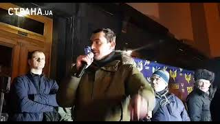 Вече в честь Небесной сотни в Киеве: песни, угрозы, проклятья в адрес Портнова  Страна.ua