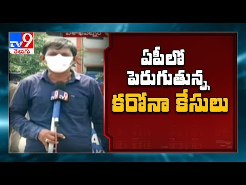 Coronavirus Outbreak : Two More Corona Positive Cases In AP - TV9