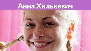 Хилькевич выложила в сеть полуобнаженные семейные фото