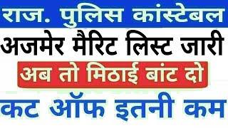 Rajasthan Police Ajmer Merit list 2018   Rajasthan Police Result 2018   Ajmer Merit List 2018