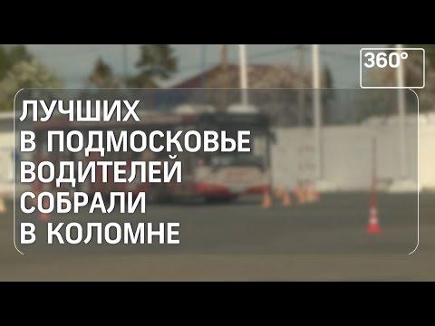 Видео   В Коломне выбрали лучших водителей Подмосковья Фото Авто Коломна