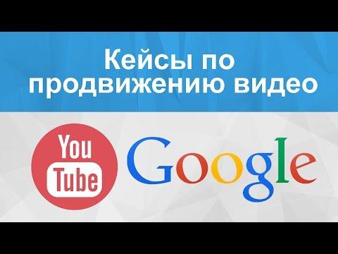 Видеостудия ВидеоЗаяц - кейсы по продвижению видео. Бесплатный трафик на сайт видео студии.