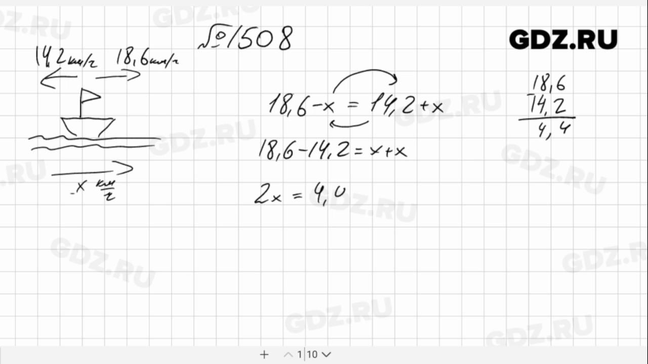 гдз математика 5 класс 1529