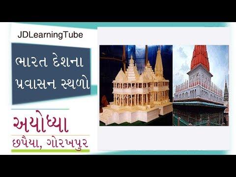 Ayodhya Travel Guide in Gujarati - India