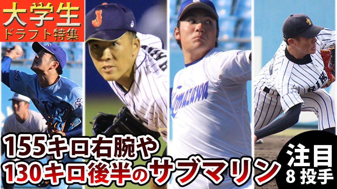 150キロ越え投手多数!伊藤 大海、早川 隆久など2020年ドラフト候補たちの投球