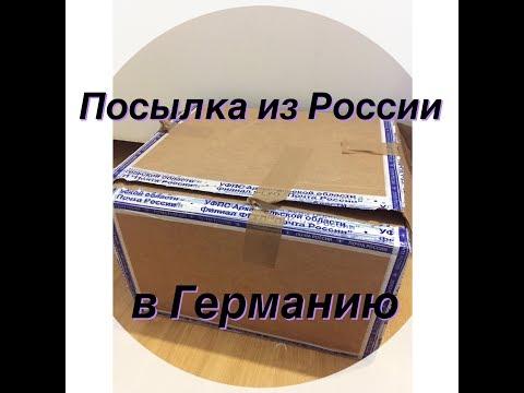 Посылка из России в Германию