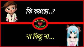 Sweet conversation   True love   Bengali love story   Bangla story   Vanga Mon