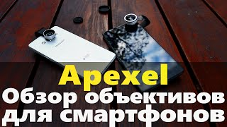 Объективы для телефонов| Apexel 3 in 1: обзор, тест(, 2016-07-05T21:52:53.000Z)