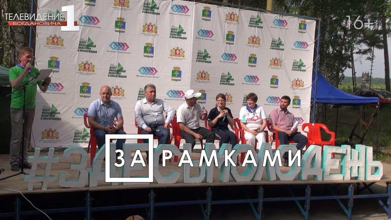 За рамками. «Диалог на равных» на площадке форума «Молодежь! Семья! Россия!»