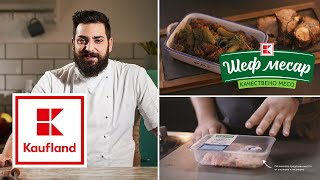 Kaufland | Вкусните идеи на шеф Тодоров за ароматно свинско