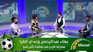 بهاء عبدالرحمن وعدي القرا - مشاركة الاردن في نهائيات كأس اسيا