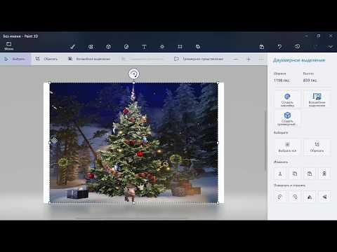 как cделать прозрачный фон на рисунке Paint 3D windoys 10