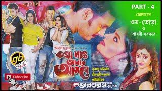 কথা দাও আবার আসবে   Kotha Dao Abar Aashbe   PART 4   Bengali Jatra   GoBindas Bangla Geeti
