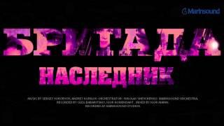 Бригада 2 Original Motion Soundtrack
