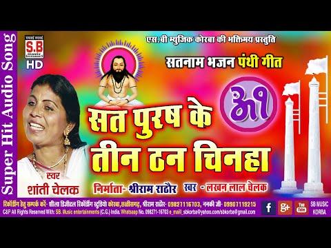 Sat Puras Ke Teen Than Chinha   Cg Panthi Song   Shanti Bai Chelak   Chhattisgarhi Satnam Bhajan SB