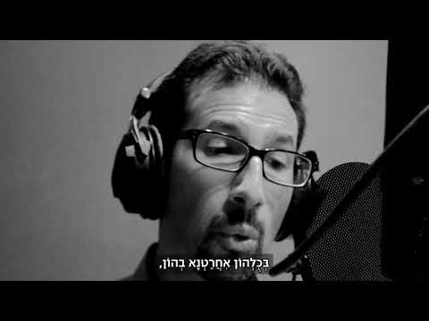 Kol Nidre – A new composition from the Israel Reform Movement