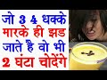 Top 5 best health home remedies how to improve health
