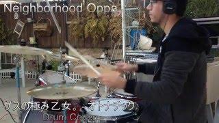 ゲスの極み乙女。 - オトナチック drum cover ドラム gesu no kiwami ot...
