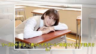 武田玲奈:「私には何もない」に共感? 「電影少女」でJKモデル役 今後...