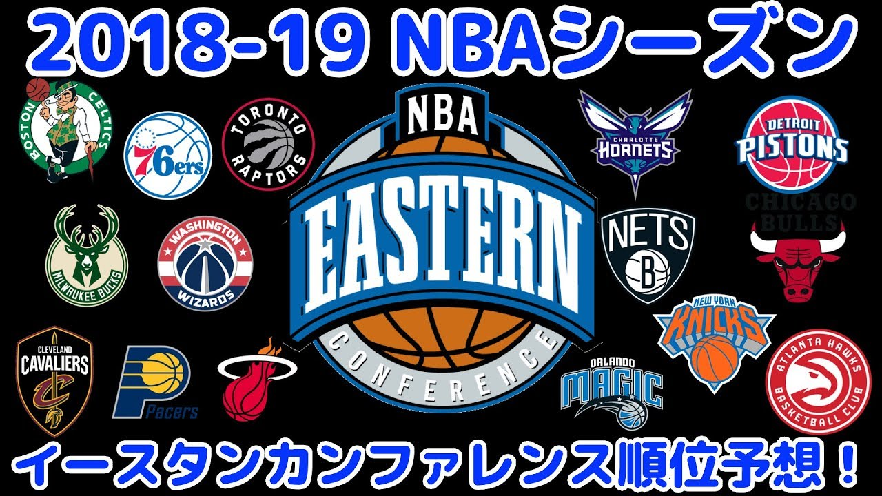NBA】2018-19 NBAシーズン イー...