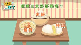 【邱醫來了】饅頭、麵條、米飯,哪種主食熱量最高?