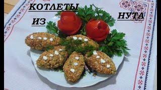 Котлеты из НУТА  Постные, диетические блюда Рецепты  и подсчёт калорийности.