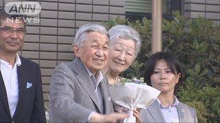 上皇ご夫妻がゆかりのテニスクラブを訪問 退位後初(19/05/05)