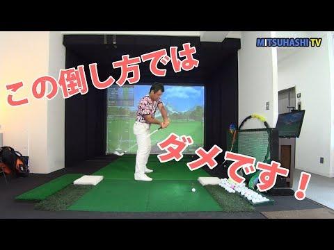多くのゴルファーが勘違いするクラブの倒し方