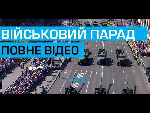 Військовий парад на