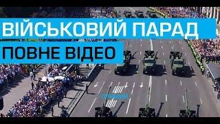 Військовий парад на честь Дня Незалежності України. Повне відео 24.08.2018