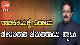 ರಾಜಕೀಯಕ್ಕೆ ವಿದಾಯ ಹೇಳಲಿರುವ ಚೆಲುವರಾಯ ಸ್ವಾಮಿ | Cheluvaraya Swamy Politics | YOYO Kannada News