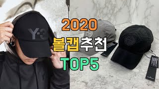 볼캡 모자 추천 랭킹 TOP5 (20년 1월)